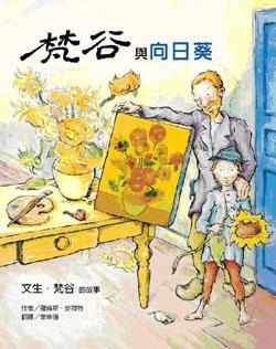 梵谷與向日葵-文生 梵谷的故事