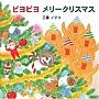 ピヨピヨメリ-クリスマス