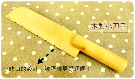 蛋糕師傅玩具組-木製小刀子