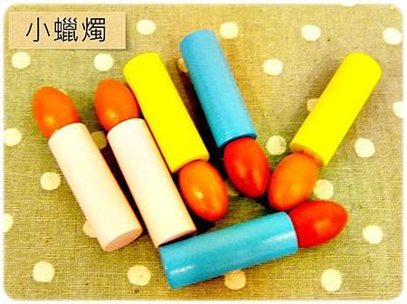 蛋糕師傅玩具組-蠟燭