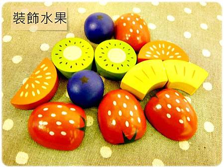 蛋糕師傅玩具組-水果