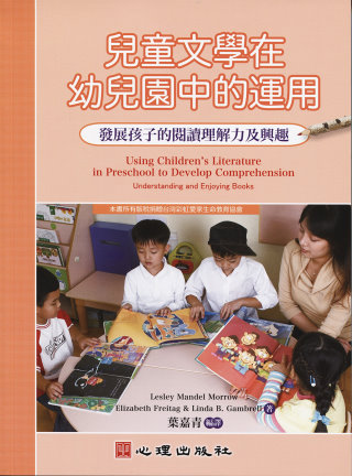 兒童文學在幼兒園中的運用