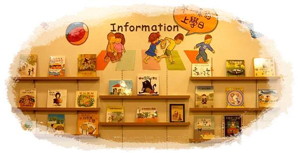 201309書展:不一樣的上學日