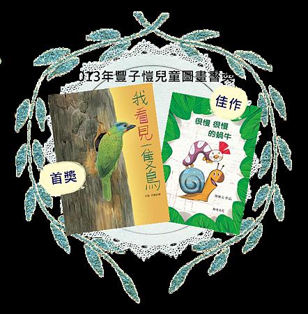 2013豐子愷獎