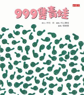 999隻青蛙