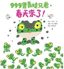 999隻青蛙兄弟,春天來了!