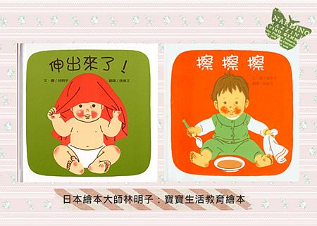 林明子寶寶生活教育繪本