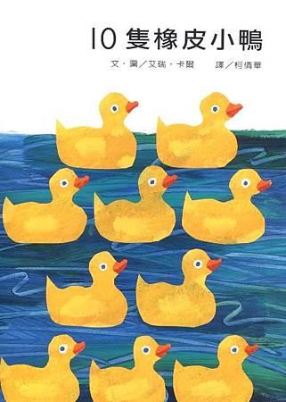 10隻橡皮小鴨