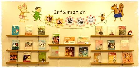 201310書展:繪本棒棒堂
