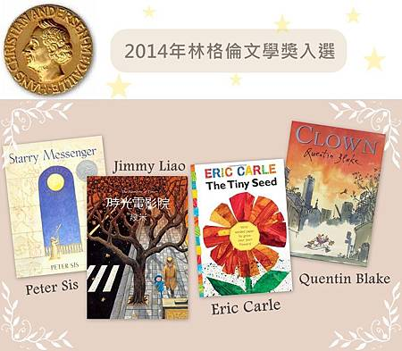 2014林格倫文學獎