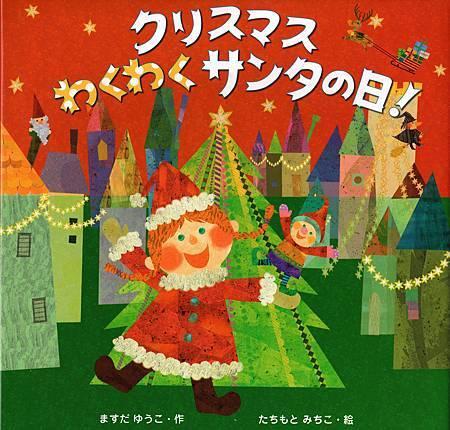 クリスマスわくわくサンタの日!
