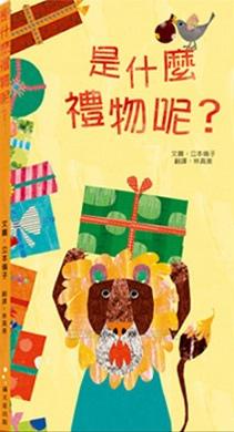 是什麼禮物呢