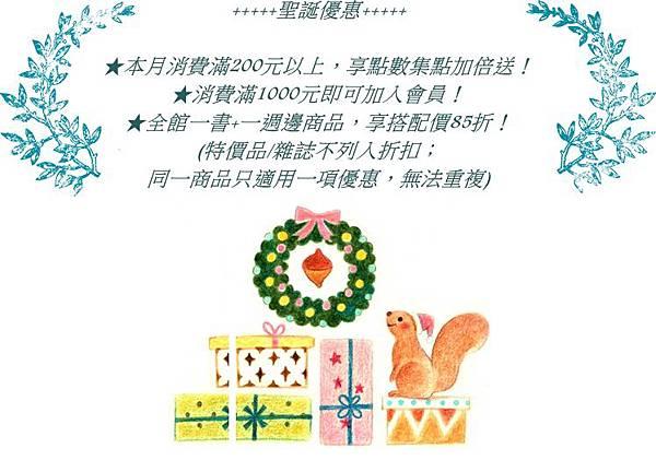 201312聖誕優惠