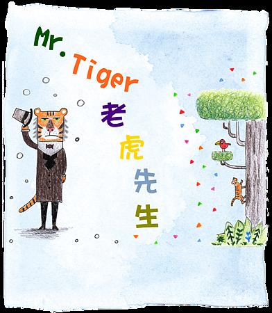 糖果繪本:老虎先生