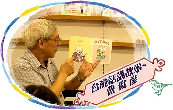 台灣話講故事