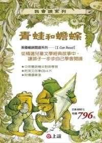 青蛙與蟾蜍