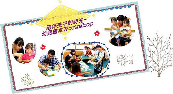 幼兒繪本Workshop