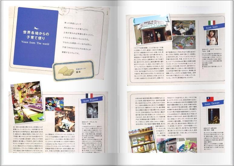 日本知名親子雜誌momo推薦介紹花栗鼠繪本館
