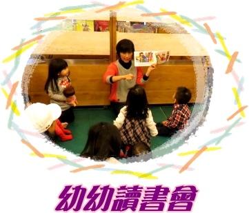 幼幼讀書會