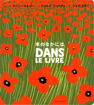 本のなかには DANZ LE LIVRE