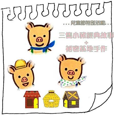 2015年兒童節特別活動