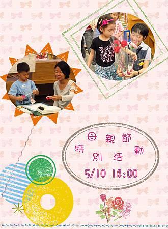 2015年母親節特別活動