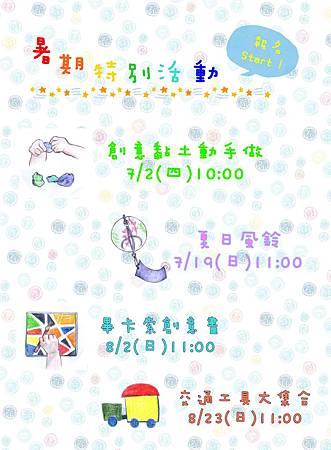 20150531暑期特別活動宣傳