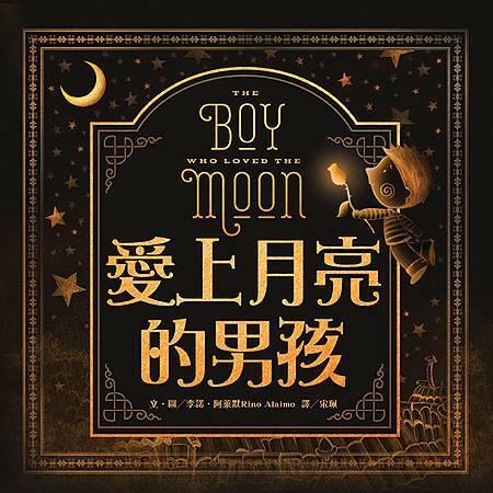 20150907愛上月亮的男孩
