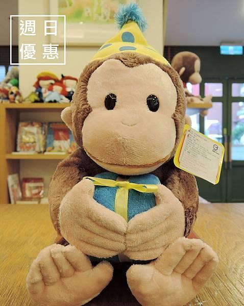 0913好奇猴喬治生日玩偶