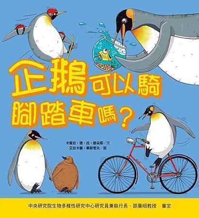 20150914企鵝可以騎腳踏車嗎