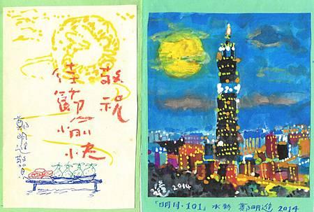 20150926中秋節快樂