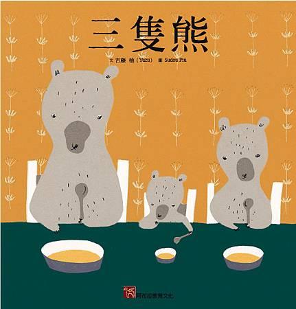 三隻熊.jpg
