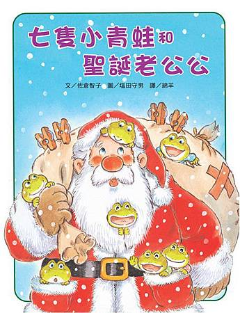 七隻小青蛙與聖誕老公公.jpg