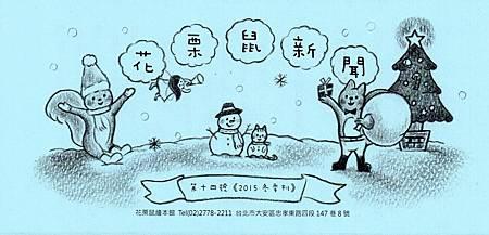 20151223花栗鼠新聞.jpg