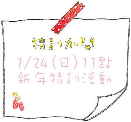 新年加開宣傳.jpg