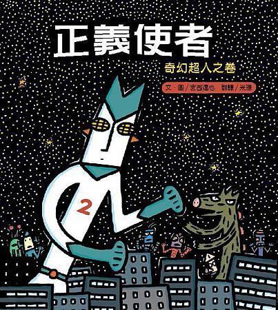 正義使者-奇幻超人之卷.jpg
