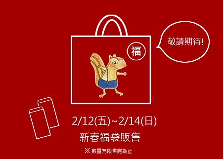 0212_0214福袋銷售 0208初一發文.png