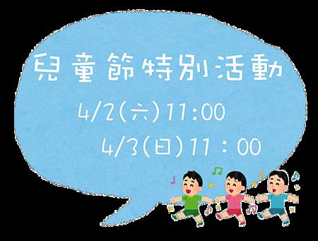 兒童節特別活動.png
