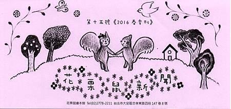 20160309花栗鼠新聞.jpg