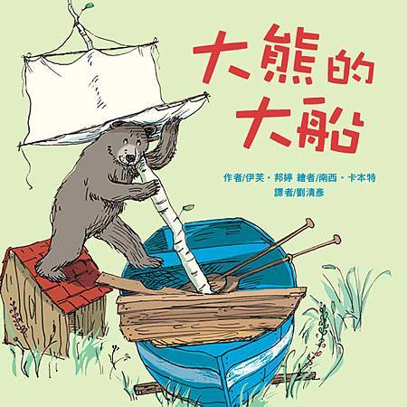 20160328大熊的大船.jpg