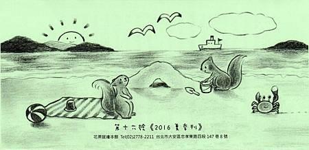 20160609花栗鼠新聞.jpg