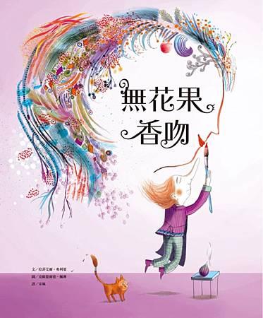 20160613無花果香吻.jpg