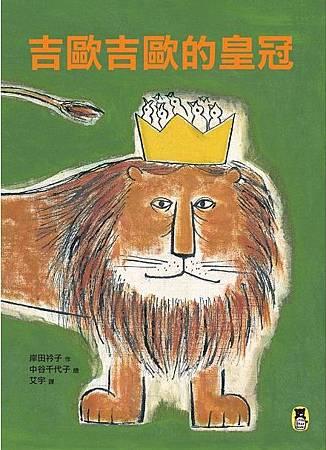 20160829吉歐吉歐的皇冠.jpg