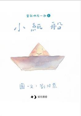 小紙船.jpg