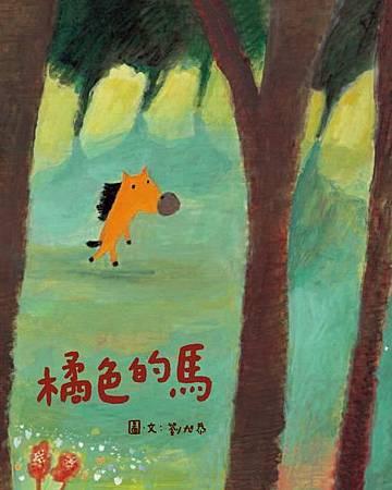 橘色的馬.jpg