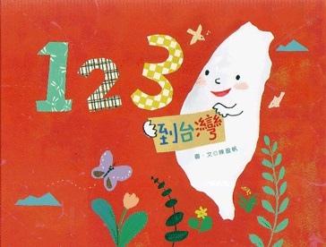 123到台灣.jpg