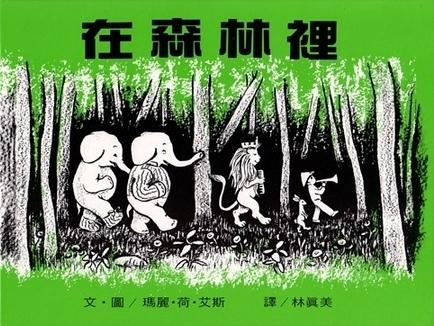 在森林裡.jpg