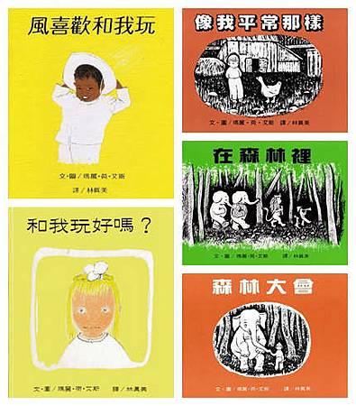 20161107【繪本作家介紹】瑪麗.荷.艾斯.jpg