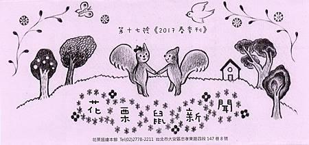 20170315花栗鼠新聞.jpg