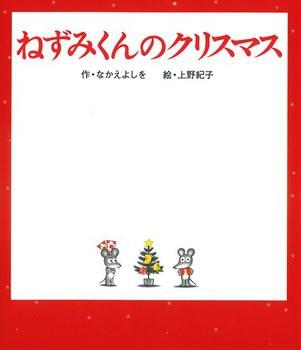 10612ねずみくんのクリスマス.jpg